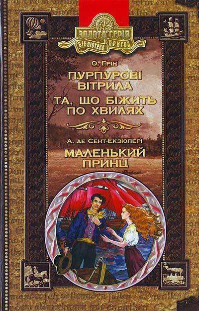 """Купить книгу """"Пурпурові вітрила. Та, що біжить по хвилях. Маленький принц"""""""