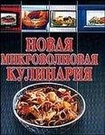 Новая микроволновая кулинария