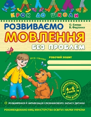 """Купить книгу """"Розвиваємо мовлення без проблем. Робочий зошит. Для дітей 4-6 років"""""""
