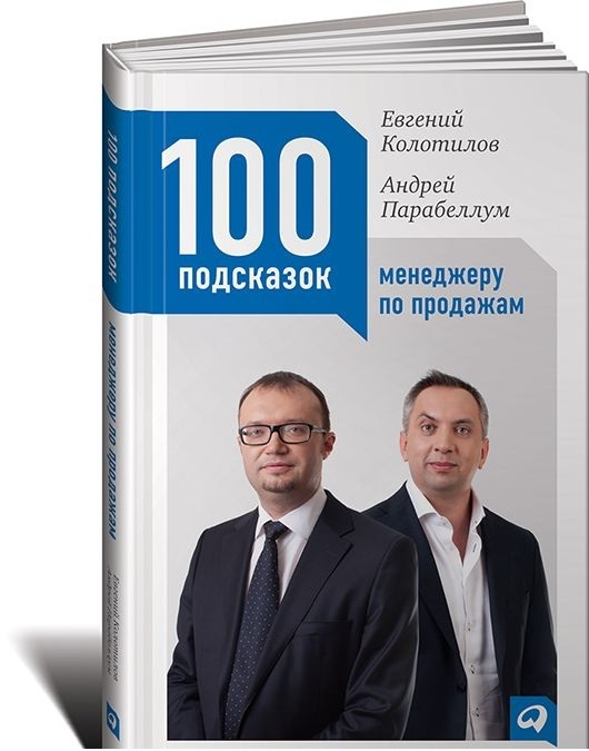 """Купить книгу """"100 подсказок менеджеру по продажам"""""""