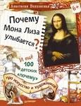 Почему Мона Лиза улыбается? И ещё 100 детских 'почему' про искусство и художников