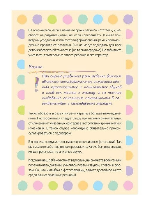 """Купить книгу """"Дневник первых слов ребенка"""""""