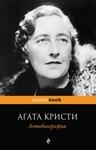 Обложка книги Агата Кристи