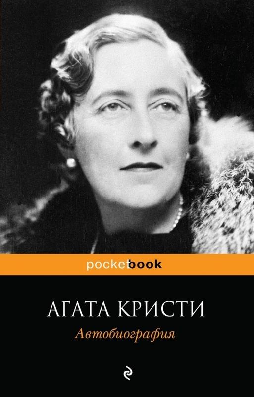 "Купить книгу ""Агата Кристи. Автобиография"""