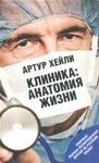 """Фото книги """"Клиника. Анатомия жизни"""""""