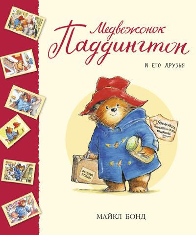 """Купить книгу """"Медвежонок Паддингтон и его друзья"""""""
