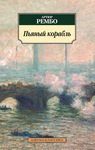 """Обложка книги """"Пьяный корабль"""""""