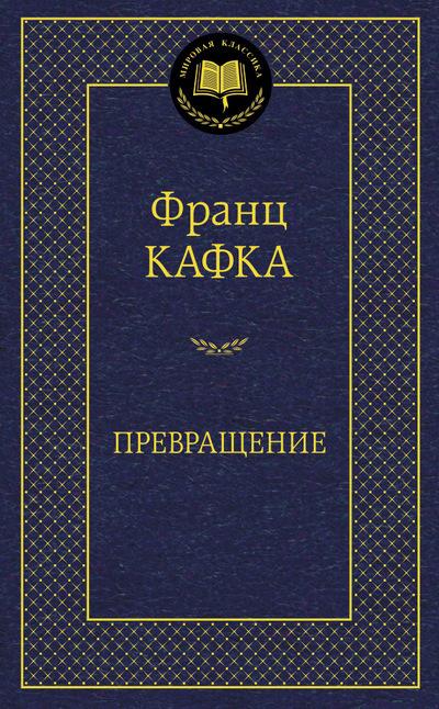"""Купить книгу """"Превращение"""""""