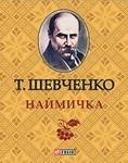 """Обложка книги """"Наймичка"""""""