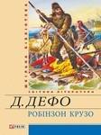 """Книга """"Робінзон Крузо"""" обложка"""