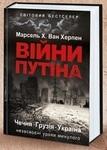Війни Путіна. Чечня, Грузія, Україна: незасвоєні уроки минулого