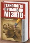 Технологія 'промивки мізків'. Психологія тоталітаризму