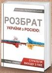 Розбрат України з Росією. Стратегія виходу з піке
