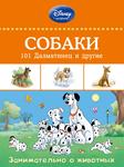 Собаки. 101 Далматинец и другие