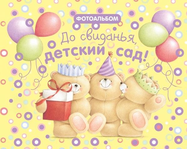 """Купить книгу """"До свиданья, детский сад!"""""""