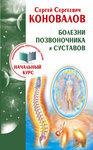 Обложки книг Сергей Коновалов