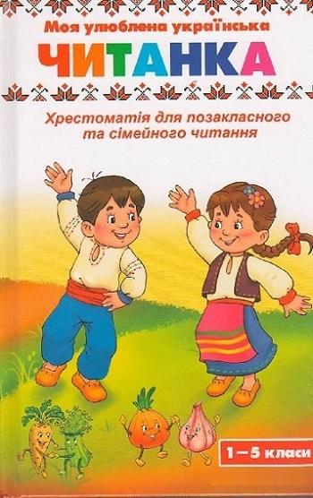 """Купить книгу """"Моя улюблена українська читанка"""""""