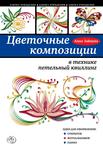 Цветочные композиции в технике петельный квиллинг