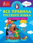 Русский язык. 1-4 классы. Все правила для начальной школы