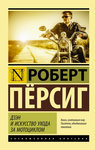 "Обложка книги ""Дзэн и искусство ухода за мотоциклом"""