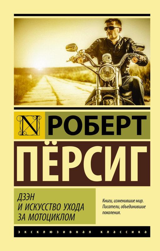 """Купить книгу """"Дзэн и искусство ухода за мотоциклом"""""""
