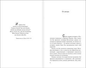 """Купить книгу """"Дьявол и сеньорита Прим"""""""