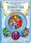Діамантова книга казок