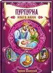 Пурпурна книга казок