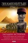 Знаменитые загадки истории - купить и читать книгу