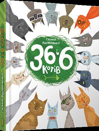 """Купить книгу """"36 і 6 котів"""""""