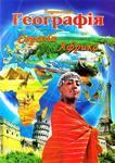 Географія. Євразія. Африка. Ілюстрована енциклопедія для дітей - купить и читать книгу