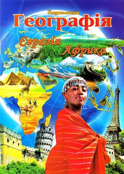 """Купить книгу """"Географія. Євразія. Африка. Ілюстрована енциклопедія для дітей"""""""