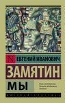 Обложка книги Евгений Замятин