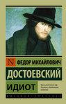 Обложки книг Федор Достоевский