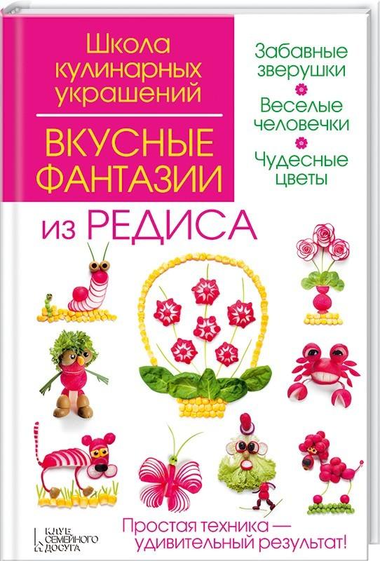 """Купить книгу """"Вкусные фантазии из редиса"""""""