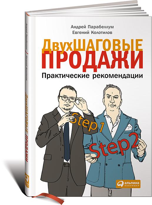 """Купить книгу """"Двухшаговые продажи. Практические рекомендации"""""""