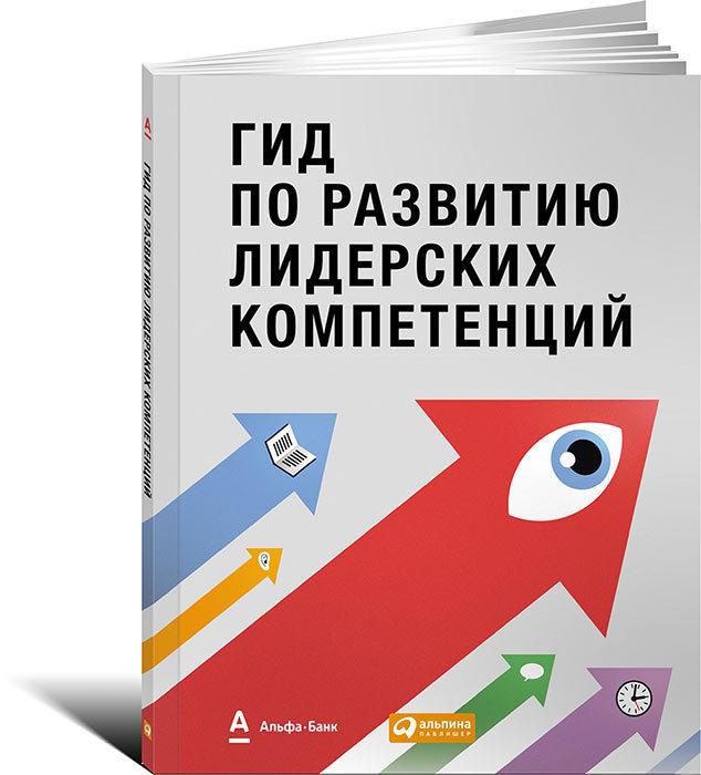 """Купить книгу """"Гид по развитию лидерских компетенций"""""""