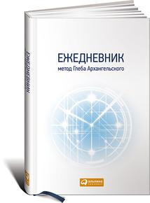 Обложка книги Архангельское