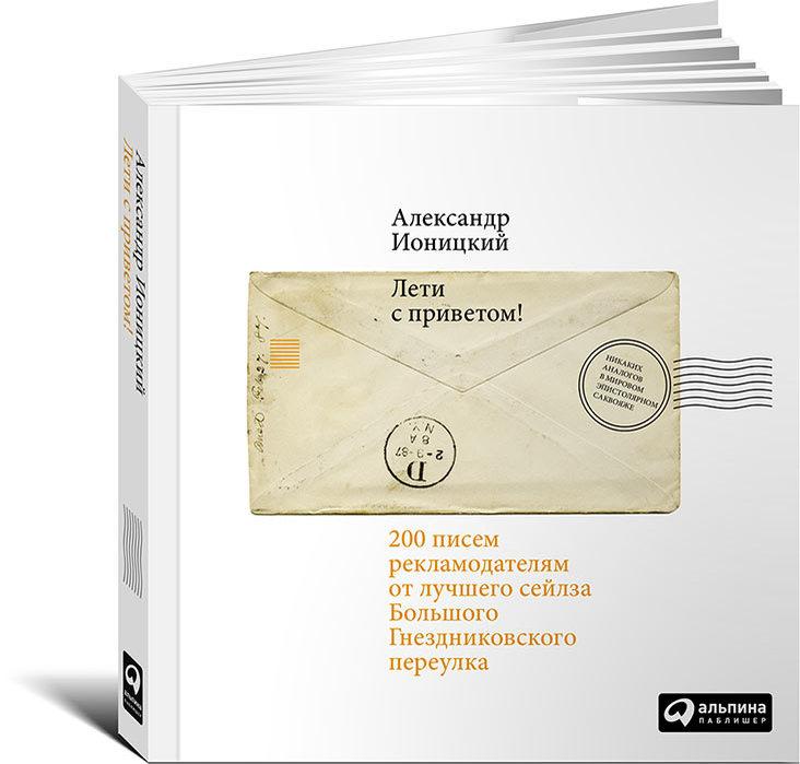 """Купить книгу """"Лети с приветом! 200 писем рекламодателям от лучшего сейлза Большого Гнездниковского переулка"""""""