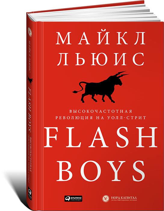 """Купить книгу """"Flash Boys. Высокочастотная революция на Уолл-стрит"""""""