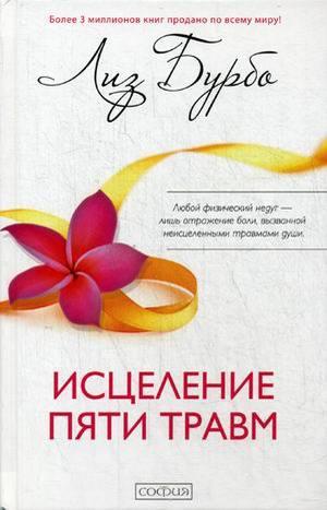 Исцеление пяти травм - купить и читать книгу