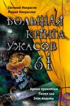 Большая книга ужасов - 61