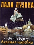 Киевские ведьмы. Ледяная царевна