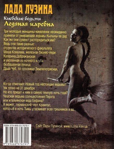 """Купить книгу """"Киевские ведьмы. Ледяная царевна"""""""