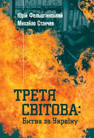 Третя світова: битва за Україну - купить и читать книгу