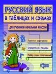 Русский язык в таблицах и схемах для учеников начальной школы
