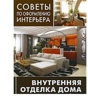 """Купить книгу """"Внутренняя отделка дома: пол, стены, мебель"""""""