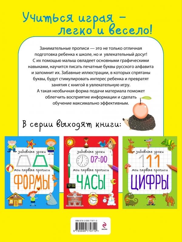 """Купить книгу """"Буквы"""""""
