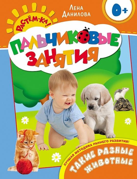 """Купить книгу """"Растём-ка! Пальчиковые занятия. Такие разные животные 0+"""""""