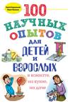 100 научных опытов для детей и взрослых в комнате, на кухне и на даче